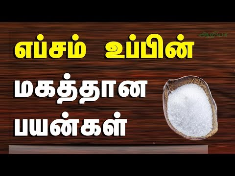 Epsom Salt  | Epsom Salt In Tamil | Epsom Salt Benefits