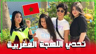ميمي وتحدي اللهجه المغربيه شنو صار معاها ؟