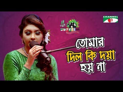 Tomar Dil Ki Doya Hoy Na | Dola | Shera Kontho 2017 | Piano Round | Channel i TV