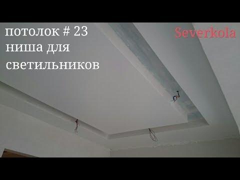 потолок 23. Прямоугольный контур ниша для светильников. Plasterboard install.