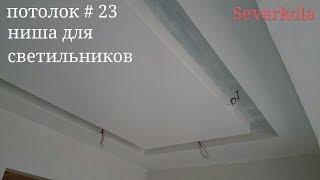 видео Интерьер из гипсокартона: оформление потолков, каминов, ниш