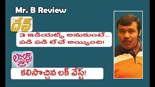 Dev Telugu Movie Review | Lovers Day | Karthi | Priya Prakash Varrier | Mr. B