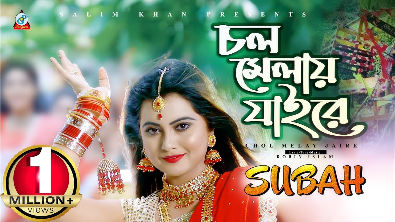 Subah, Robin - Chol Melay Jaire | চল মেলায় যাইরে | Boishakhi Exclusive 2019 | Official Music Video