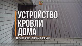 №8 - Устройство кровли дома металлочерепицей. Этап строительства дома по технологии ТермоПОЛИС