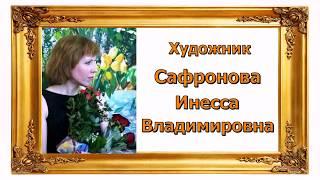 Художник Сафронова Инесса