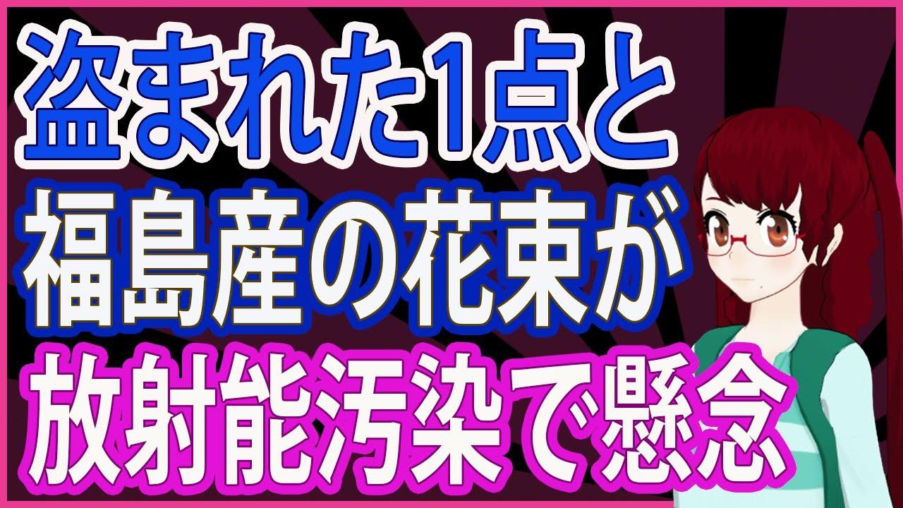 【衝撃 報道されないあの話】イチャモン第二弾!福島産の花束が放射能汚染で懸念