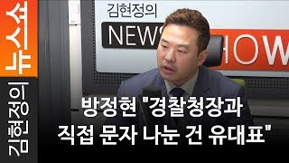 """방정현 """"경찰청장과 직접 문자 나눈 건 유대표"""" [ 김현정의 뉴스쇼 ]"""