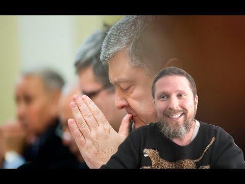 Машина денег БПП, подкуп Тимошенко thumbnail