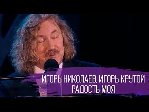 """Игорь Николаев и Игорь Крутой """"Радость моя"""""""