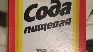 Сода -ТОЛЬКО ТАК !!! Не навреди ! И. П. Неумывакин