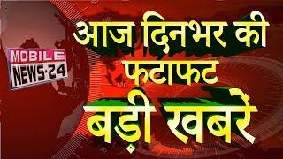 14 Dec News Headline | दिनभर की 30 बड़ी ख़बरें | speed news | samachar | aaj ka news | mobile news24.