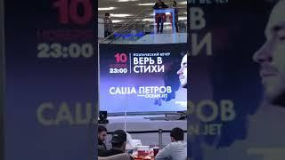 Саша Петров в Казани | Александр Петров читает стихи