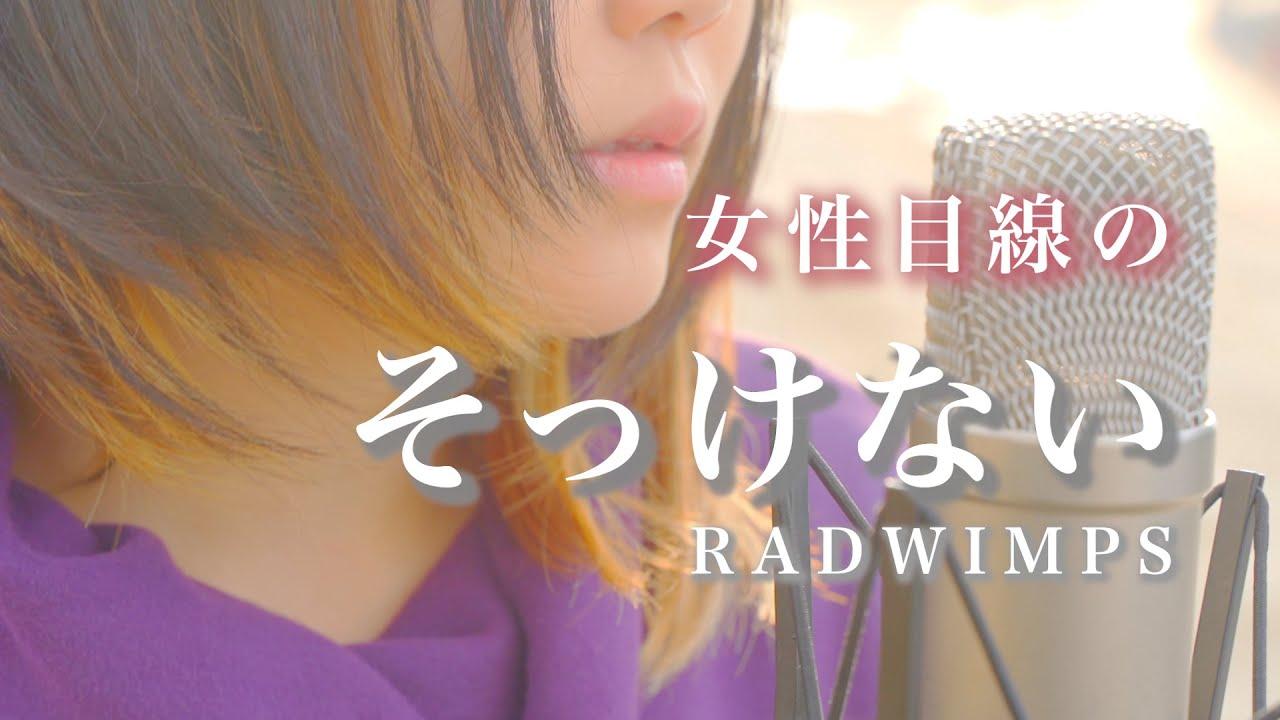 【女性目線の】そっけない RADWIMPS 〜アナザーストーリーver.〜 (なすお☆替え歌カバー)