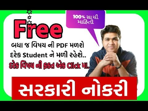 gpsc exam material free download | gujarat government jobs 2018-19 | All Subject Material in GPSC