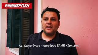 Διαμαρτυρία σχολικών καθαριστριών στο Δημαρχείο Κέρκυρας