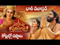 Shocking : Om Namo Venkatesaya Huge Disaster | Latest Telugu Cinema News | Silver Screeb