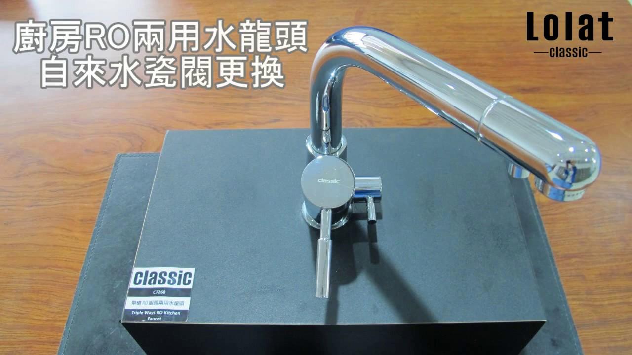DIY RO廚房自來水漏水 自來水瓷閥維修更換 - YouTube