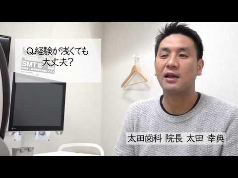Dr採用静岡県湖西市の太田歯科