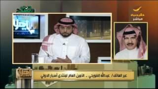 د. عبدالله الضويحي يتحدث لياهلا عن أعمال منتدى أسبار الدولي الذي يبدأ أعماله غدًا من الرياض