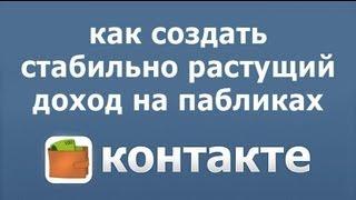 Заработок на Пабликах ВКонтакте. Инструкция!
