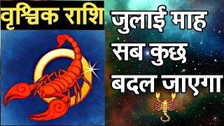 वृश्चिक राशि का जुलाई -अगस्त का राशिफल !! vrishchic Rashifal July August