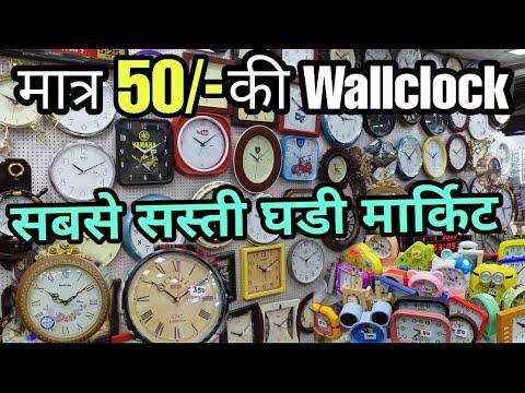 मात्र 50/- की Wallclock | Cheap Wholesale Watch Market | सबसे सस्ती Clock Market