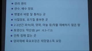 [경기도 친환경 양파 재배기술 교육] 1부 품종, 재배…
