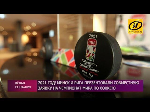 Минск и Рига презентовали совместную заявку на ЧМ-2021 по хоккею