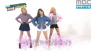 (Weeklyidol EP.239) AOA CREAM Random Play Dance part.1
