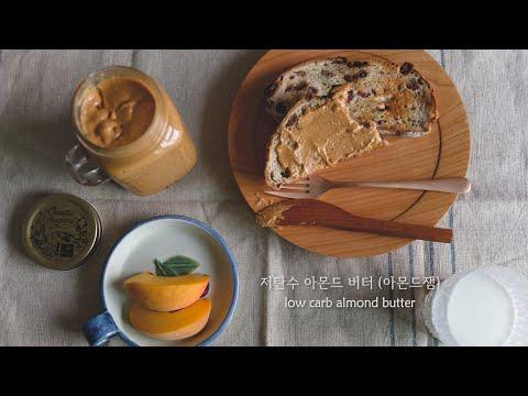 저탄수 아몬드 버터 (아몬드 잼, 아몬드 스프레드)  low carb almond butter