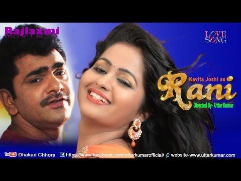 RANI रानी    Uttar Kumar    Kavita Joshi    Song    Yogesh