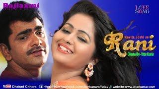 RANI रानी || Uttar Kumar || Kavita Joshi || Song || Yogesh