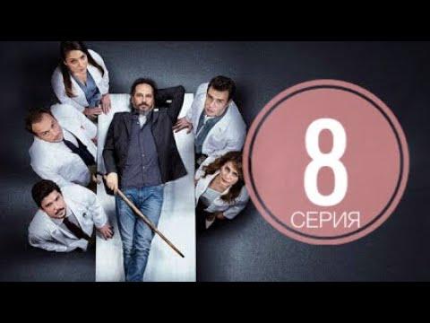 Хекимоглу 8 серия русская озвучка ДАТА ВЫХОДА ТУРЕЦКИЙ СЕРИАЛ