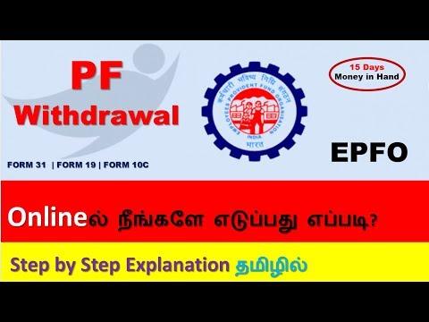 pf-பணம்-onlineல்-எளிதாய்-எடுப்பது-எப்படி?-|-how-to-apply-pf-money-தமிழில்