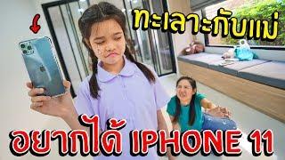 เด็ก ป.5 ทะเลาะกับแม่!! เพราะอยากได้ iPhone 11 Pro Max | พี่เฟิร์น 108Life หนังสั้นสะท้อนสังคม