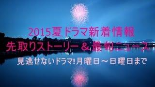 2015夏ドラマ新着情報先取りストーリー&最旬ニュース見逃せないドラマ ...