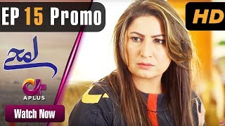 Lamhay - Episode 15 Promo | Aplus Dramas | Saima Noor, Sarmad Khoosat | Pakistani Drama