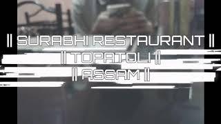   SURABHI    RESTAURANT    TOPATOLI   ASSAM    FOODIE LIFE    LIFESTYLE VLOG  