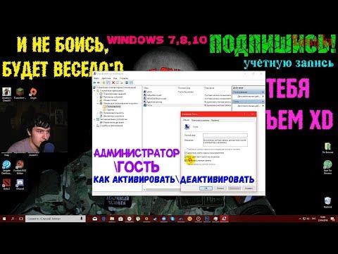 Как активировать\деактивировать учётную запись Администратора\Гостя в Windows 7,8,10
