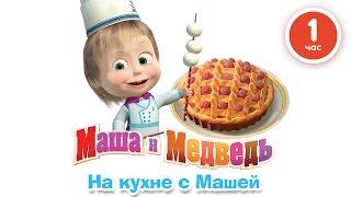 Маша и Медведь - На кухне с Машей! Сборник мультфильмов про еду 2016!(, 2016-12-06T09:00:01.000Z)
