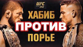 UFC 242: Хабиб Нурмагомедов против Дастина Порье - Прогноз на результаты боя