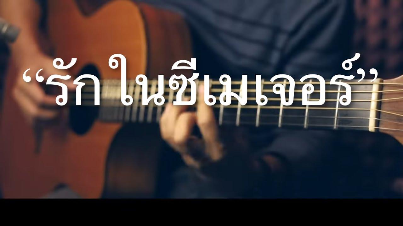 รักในซีเมเจอร์ - Grand Ex Fingerstyle Guitar Cover (TAB)