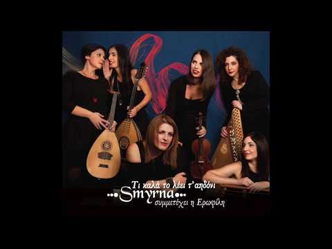 ορχήστρα Smyrna - Τι καλά το λέει τ'αηδόνι (FULL ALBUM)