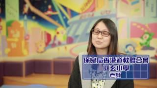 2016試行研究計劃(小三)學校經驗分享 保良局香港道教聯合