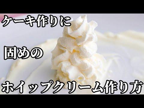 ホイップ クリーム 作り方