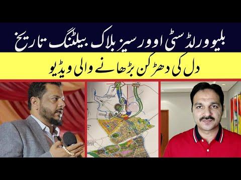 blue world city islamabad   blue world city overseas block balloting   date   transparent properties