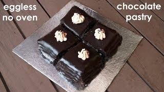 chocolate pastry| eggless chocolate pastry without oven|chocolate cake recipe|एग्ग्लेस चॉकलेट केक