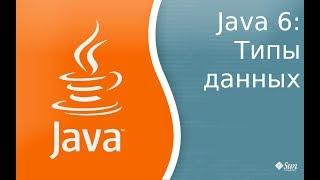 Урок по Java 6: Типы данных.