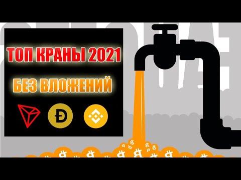 САМЫЕ ЖИРНЫЕ БИТКОИН КРАНЫ 2021 КОТОРЫЕ ПЛАТЯТ! Криптовалюта без вложений для новичков