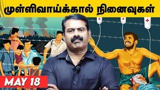 May 18 Mullivaikal | Seeman Speech | Naam Tamilar Katchi